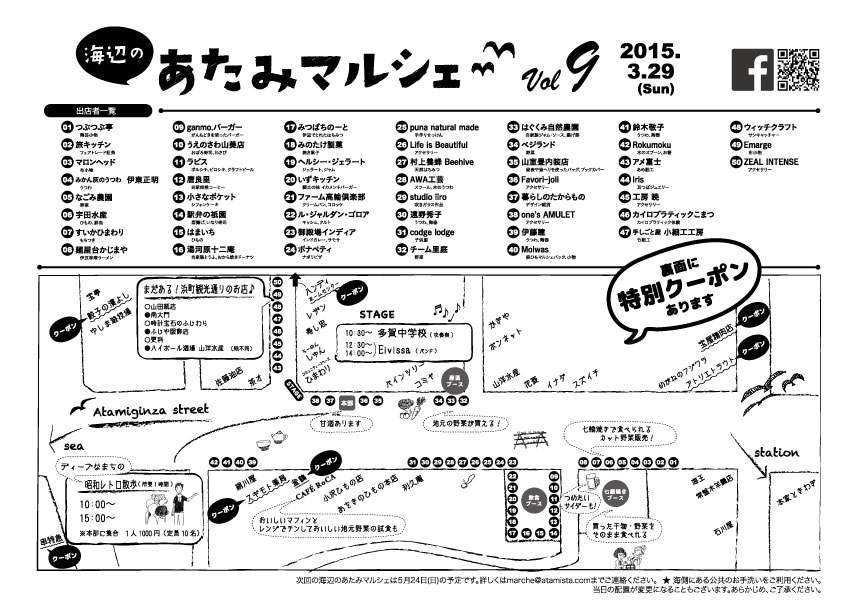 atami_vol10_map_coupon_omote