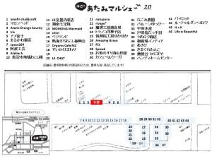 海辺のあたみマルシェ Vol.20 出店配置図