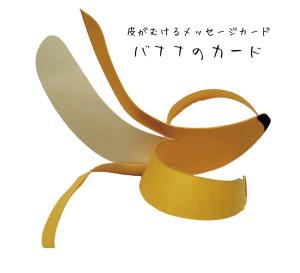 バナナカード