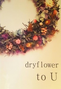 dryflower to U1