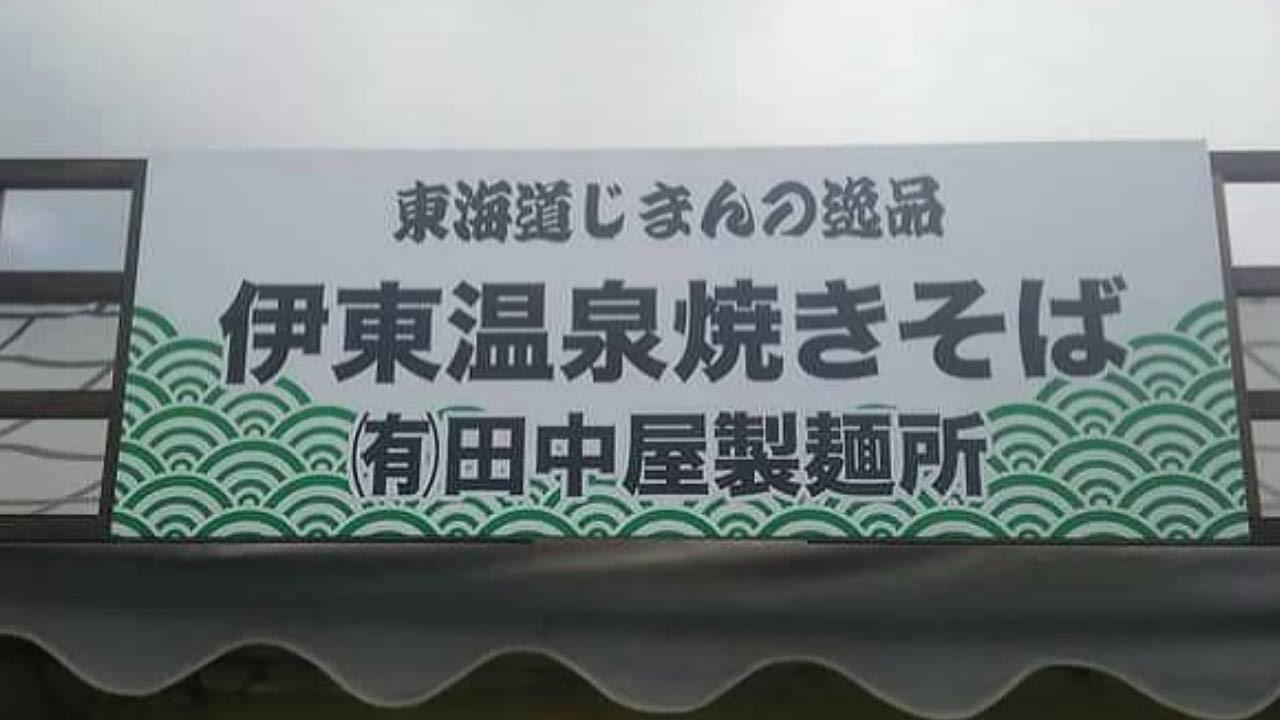 田中屋製麺所2