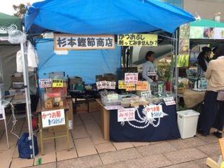 杉本鰹節商店2
