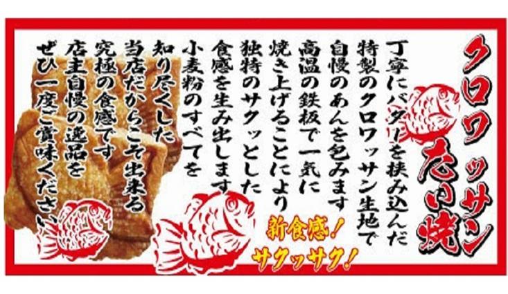 taiyaki-20180914SS00005