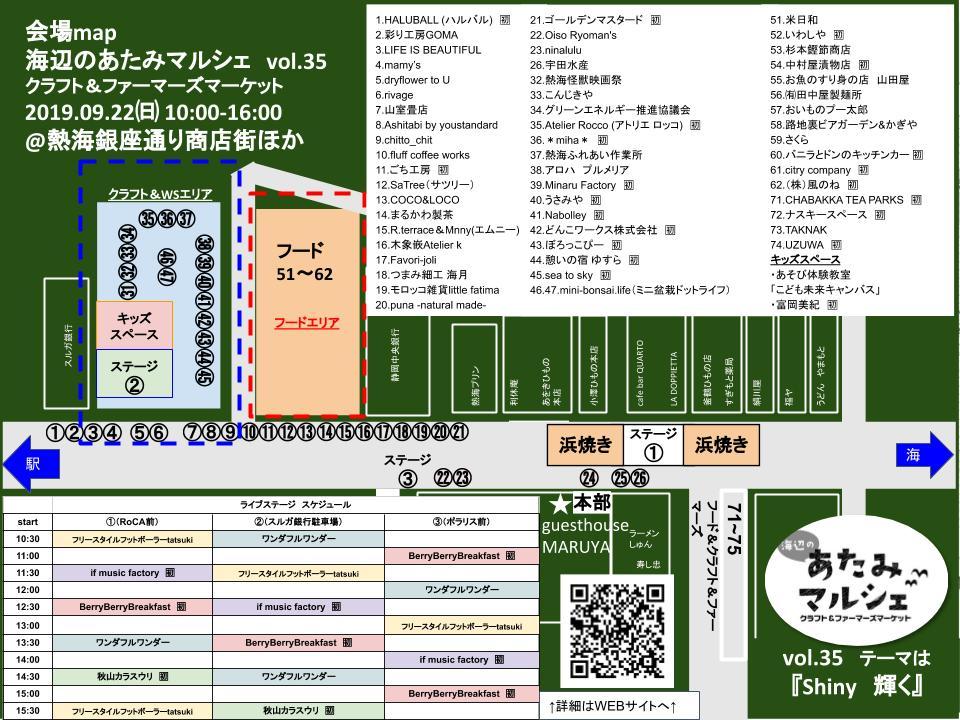 Vol.35 会場map